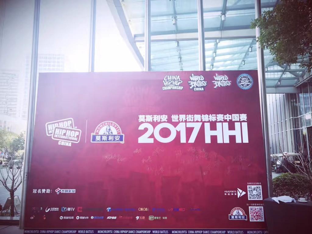 HHI CHINA: 2017 HHI世界街舞锦标赛中国赛正式启动