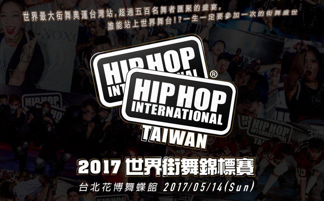 HHI TAIWAN: SONY音響將震撼世界街舞錦標賽