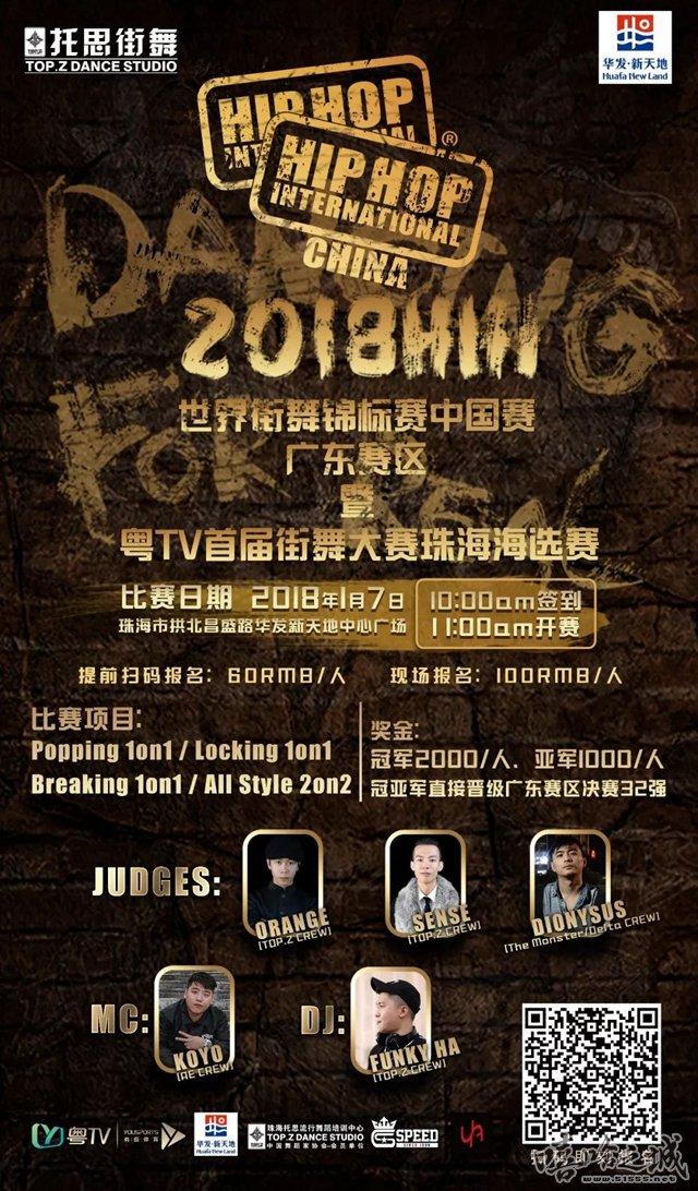 HHI CHINA: 2018 HHI国际街舞大赛 中国赛区第一站珠海站 开赛