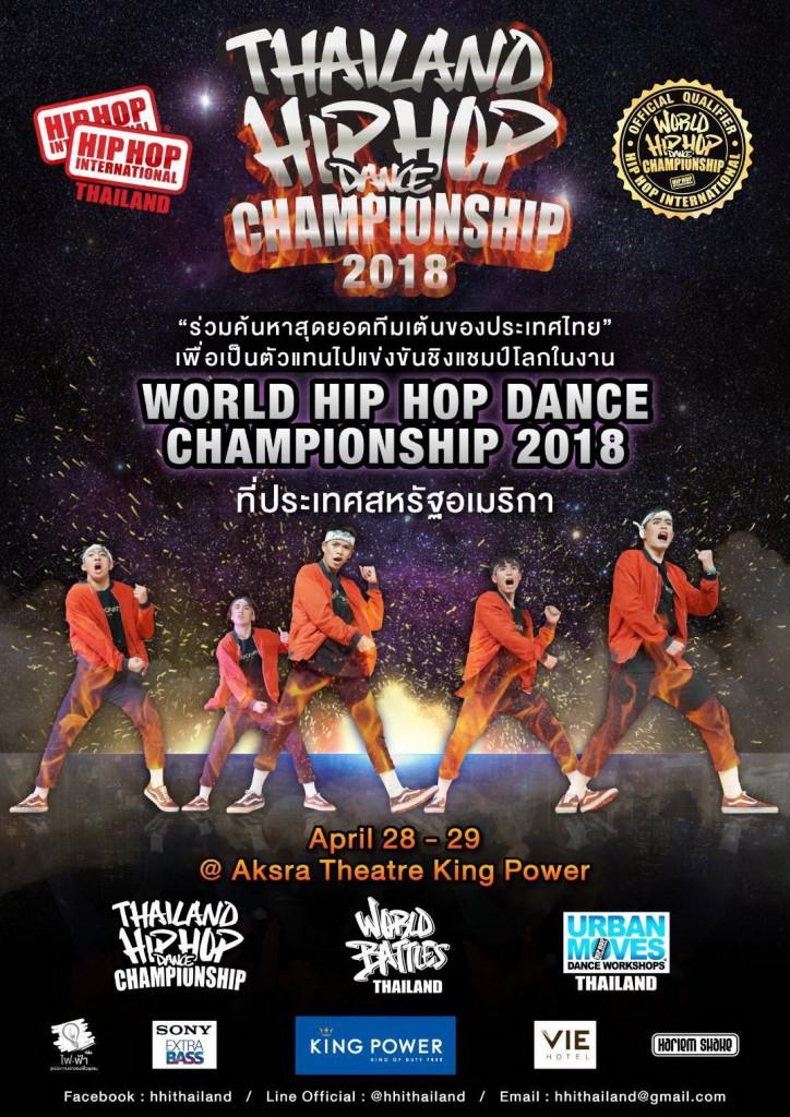 HHI Thailand: โบ – ครูมิกซ์ นำทีม HHI Thailand เฟ้นหาสุดยอดนักเต้นไทยไปเวทีฮิพฮอพชิงแช้มป์โลก 2018