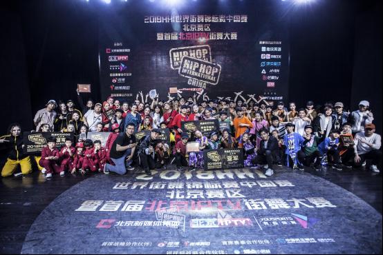 HHI CHINA: 京舞群英荟 ——2018HHI中国赛北京赛区暨北京IPTV街舞大赛决赛