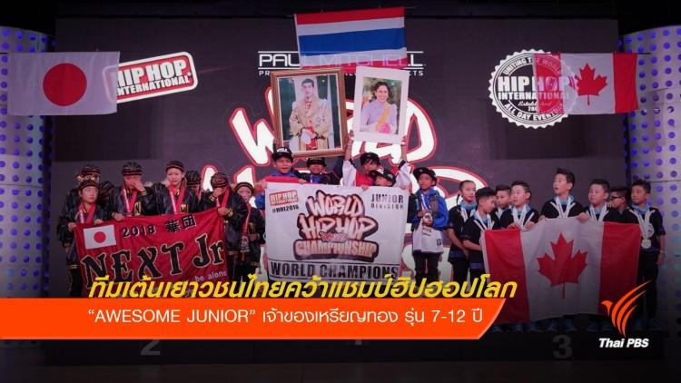 "HHI THAILAND: ""AWESOME JUNIOR"" ทีมเยาวชนไทยคว้าแชมป์ฮิปฮอปโลก"