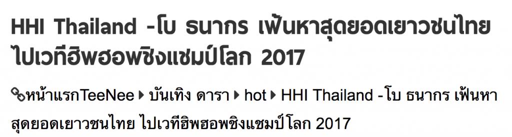 HHI THAILAND TEENEE ENTERTAIN - 06