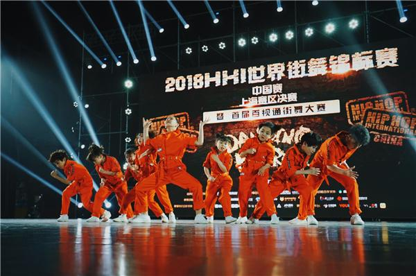 HHI CHINA: 街舞奥林匹克!2018HHI世界街舞锦标赛中国赛上海站落幕